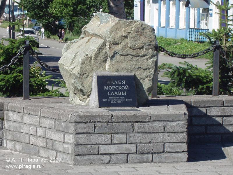 Мраморный постамент на аллее Морской Славы
