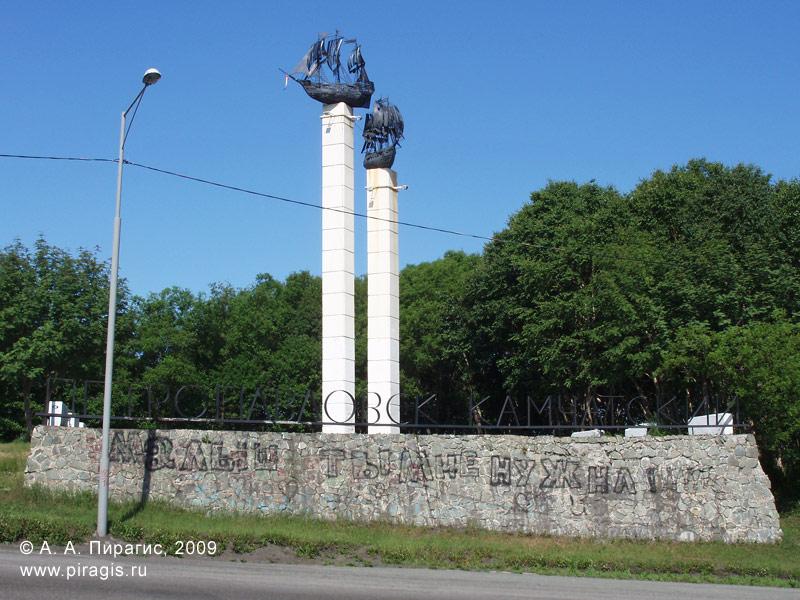 Стелы с макетами парусников на въезде в город Петропавловск-Камчатский