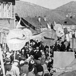 Первомайская демонстрация в городе Петропавловске-Камчатском