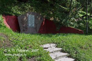 Памятная плита на предполагаемом месте захоронения Виталия Кручины